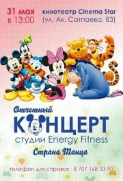 Отчетный концерт студии Energy Fitness